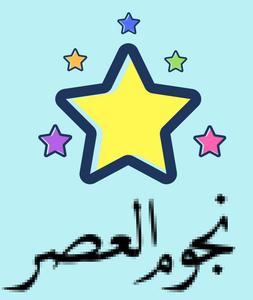 Nujoom Al Asar